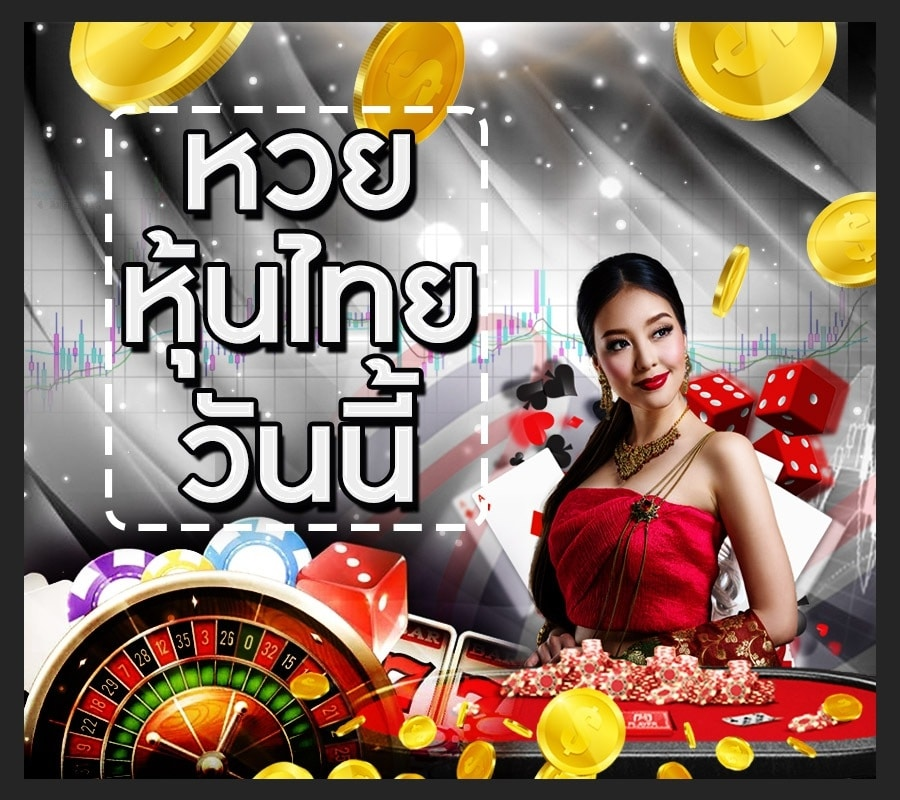 Thai stock lottery today